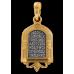 «Божия Матерь «Скоропослушница» Образок. 102.093