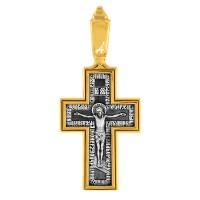 """Нательный крест """"Распятие Христово. Молитва """"Отче наш"""" - 101.530"""